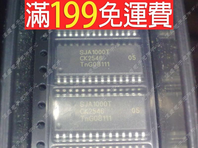 滿199免運SJA1000T SJA1000N  全新環保-衝鑽價 230-02250