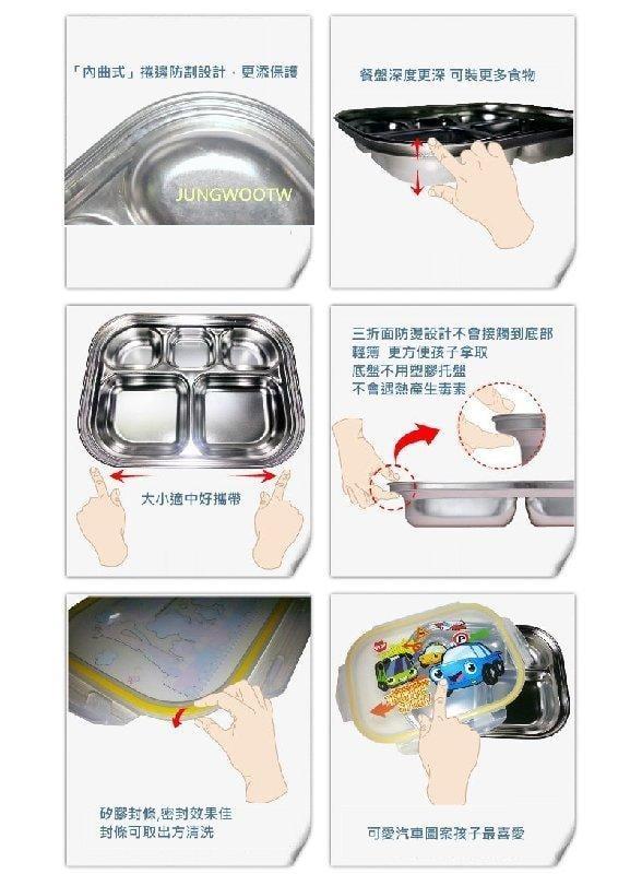 高麗購◎樂扣式韓國304不鏽鋼兒童餐盤, 兒童餐盒/汽車寶貝/8組以上團購價每組275元/給孩子午餐快樂的好心情