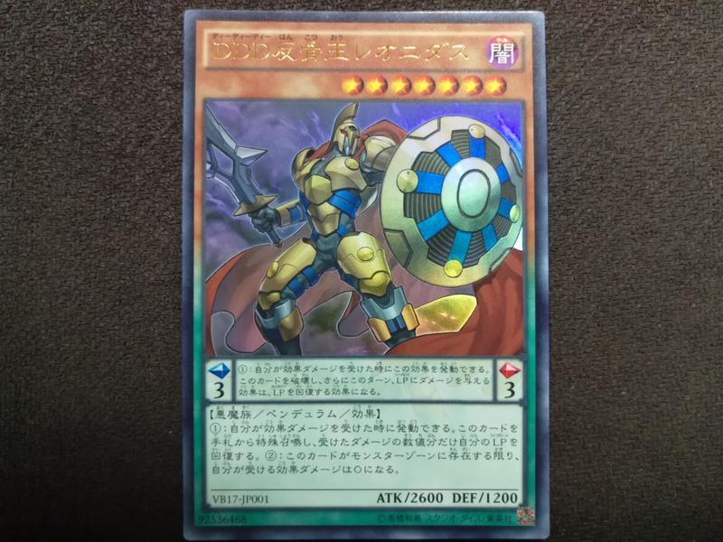 (新世界) VB17-JP001 DDD 反骨王 雷奧尼達 金亮 98-95分(翁