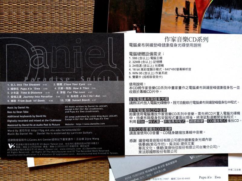 張曼娟 作家音樂相框CD