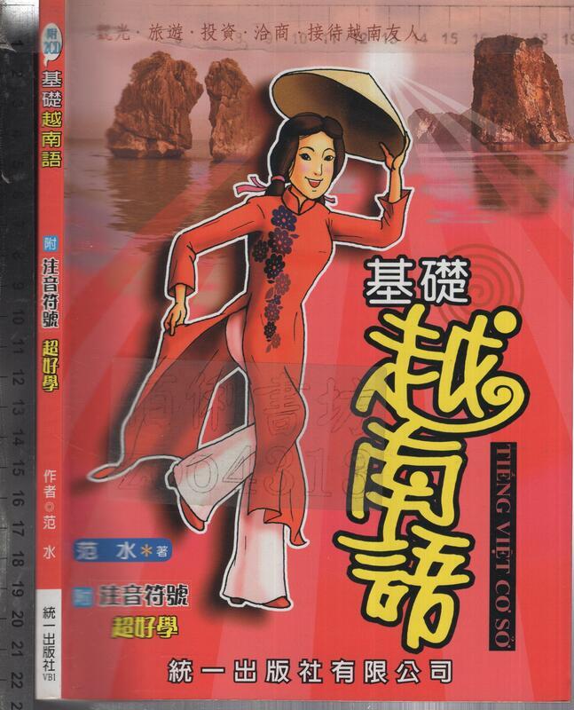 佰俐O 2011年1月三刷《基礎越南語 2CD》范水 統一9789866371004
