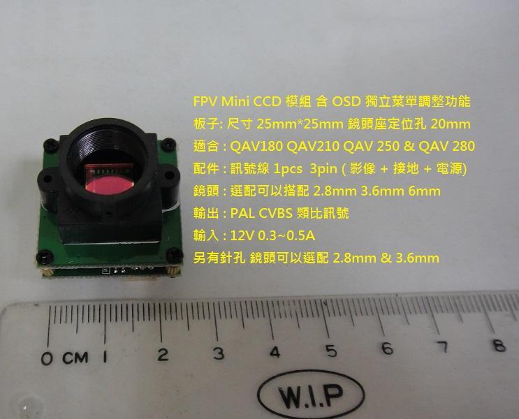 FPV mini CCD PAL QAV180 QAV210 QAV 250 QAV 280