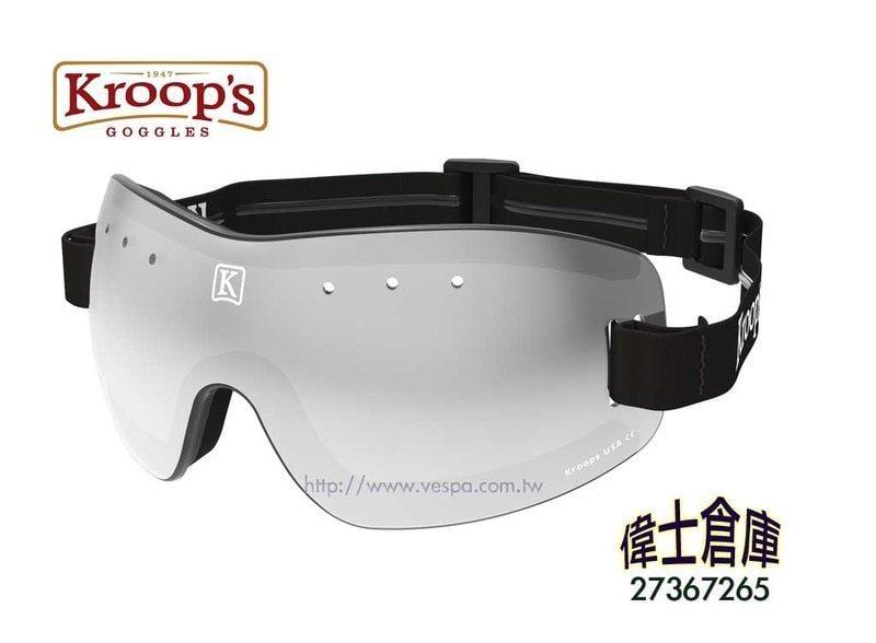 *偉士倉庫*Kroops風鏡護目鏡太陽眼鏡LX/S125LT/LXV3V/春天/衝刺/Sprint/GTS