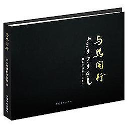簡體書O城堡【與馬同行】 9787515906591 中國宇航出版社 作者:劉永欣  攝