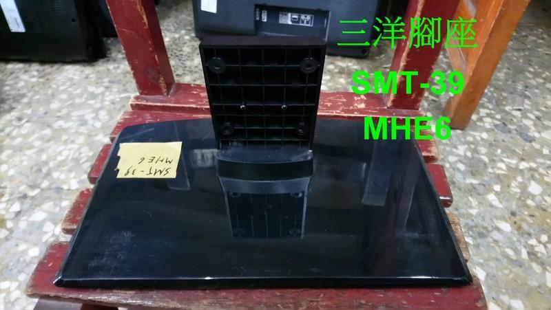 三洋SMT-39  MHE6底座.腳座