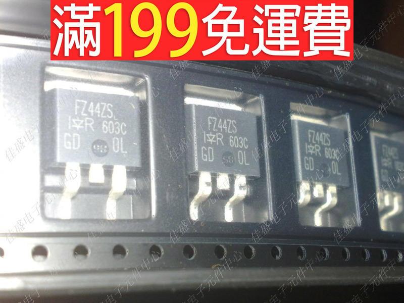 滿199免運IRFZ44ZSTRL IRFZ44N 貼片 SOT-263 IR全新原裝--衝鑽價 230-01713