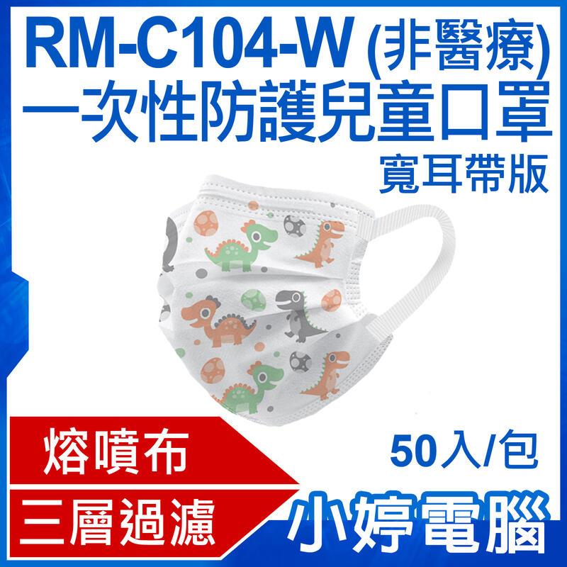 【小婷電腦*口罩】台灣現貨 全新 RM-C104-W一次性防護兒童口罩 寬耳帶版 50入/包 3層過濾 熔噴布(非醫療)