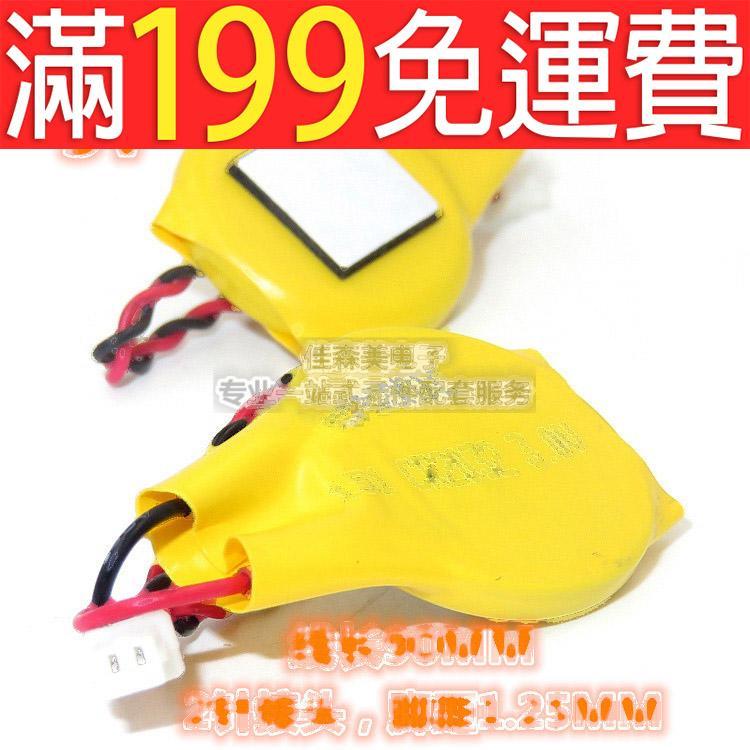 滿199免運松下 CR2032帶線125插頭3V紐扣電池 IBM筆記本主板BIOS COM電池 230-04067