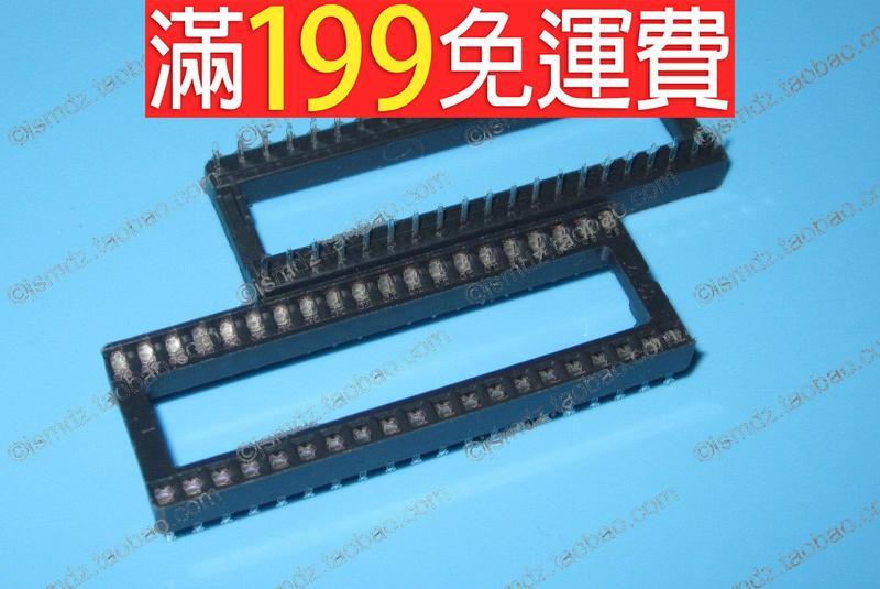 滿199免運直插DIP集成電路插座 40P IC插座 DIP40腳 芯片插座 250元/管12隻 230-04144