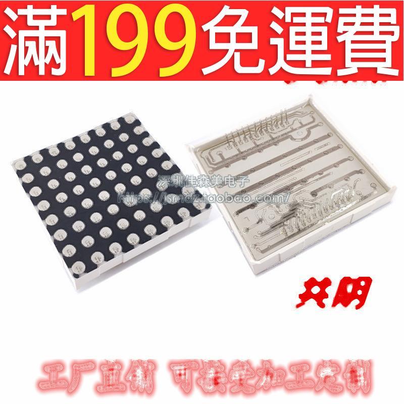 滿199免運LED點陣模塊F3mm 8*8 1088AS 共陰 高亮紅色16腳 尺寸32*32 230-01848