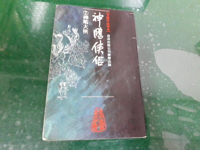 小說 無章釘《神鵰俠侶 7 (神鵰大俠)口袋書》金庸 著 遠流 微泛黃 無劃記37W
