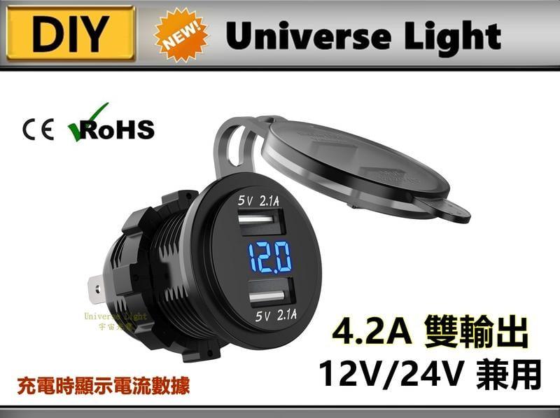改裝零件 LED極速4.2A (電壓電流顯示) USB 充電器 機車 雙孔 車充 防水 手機 充電 點菸器 取電器