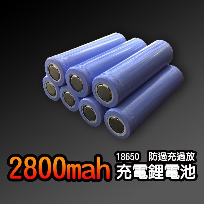 18650充電電池 容量2800mah 鋰電池