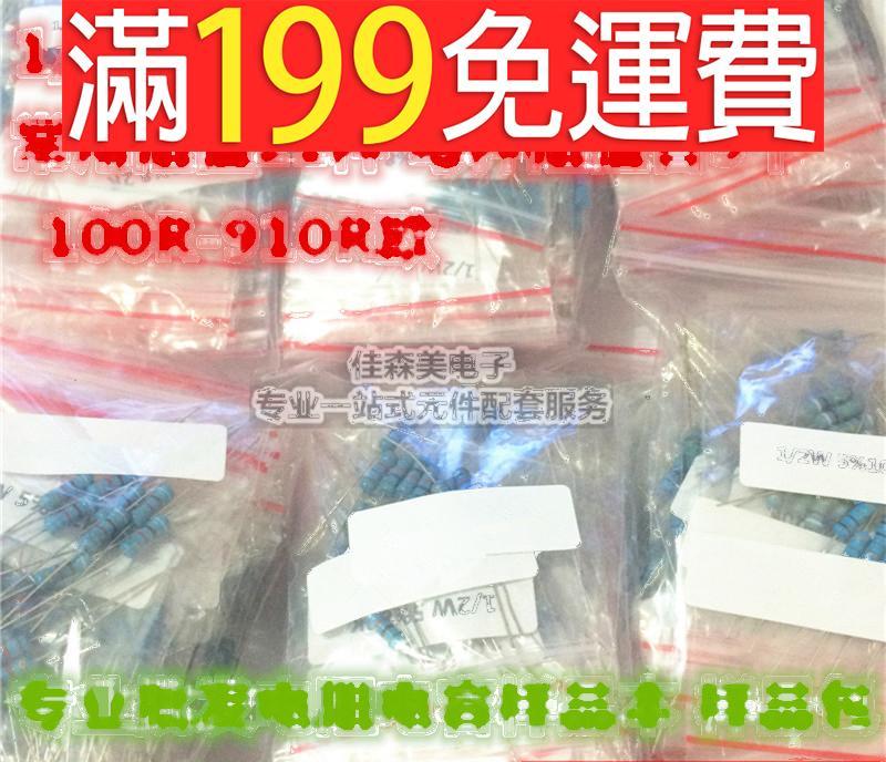 滿199免運1/2W碳膜電阻包 精度5% 電子0元件包 100R-910歐 21種阻值共105隻 230-00511
