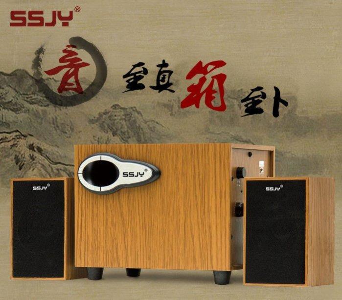 筆記本/臺式電腦音箱 多媒體音響 SSJY桌上音箱 USB音箱 木質電腦音箱 紅木紋筆電音箱