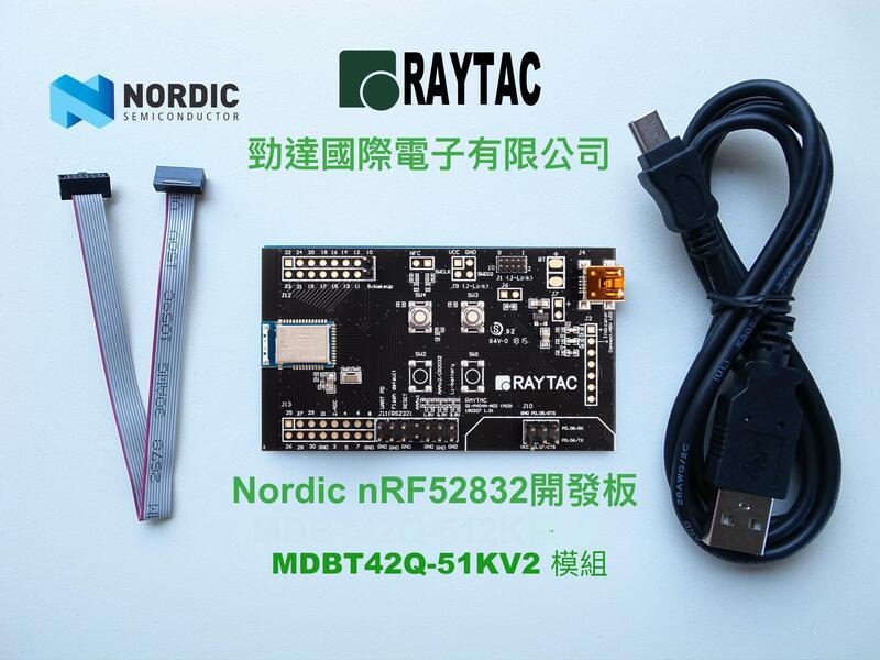 MDBT42Q-DB Nordic nRF52832藍牙5.1BT5.1BLE開發板DK模組