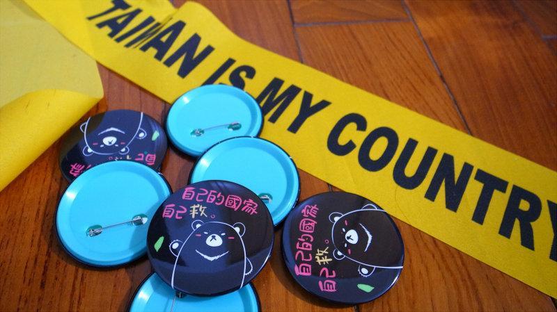 【自己的國家自己救。】台灣黑熊胸章預購