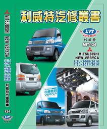 利威特汽車修護手冊-124 三菱 MITSUBISHI NEW VERYCA 汽修書籍