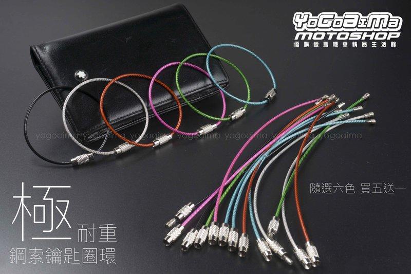 【優購愛馬】極耐重 鑰匙圈 鋼索 鋼索鑰匙圈 質感呈現 多種顏色 台灣製造 現貨齊全