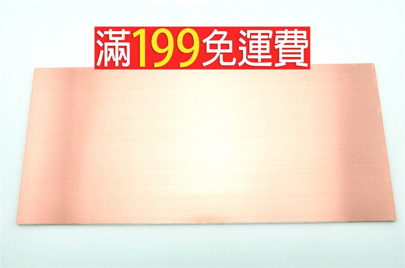 滿199免運單面覆銅板 10*22CM 實驗板/萬用板/PCB板 電木材質 16MM 230-03970