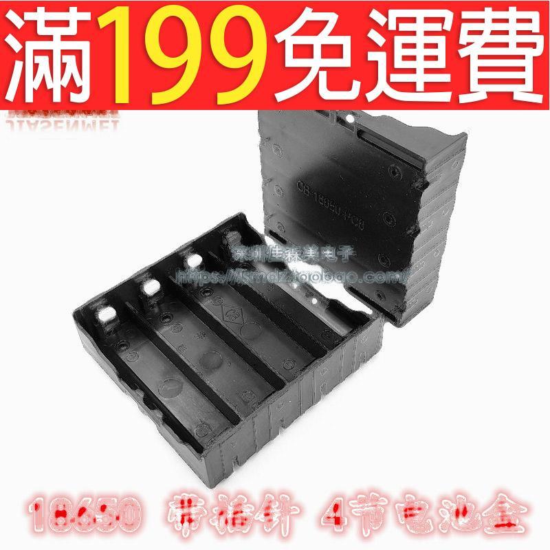 滿199免運4節18650並聯電池盒, 可並可串 可焊接在PCB上 生產各類電池盒 230-00983