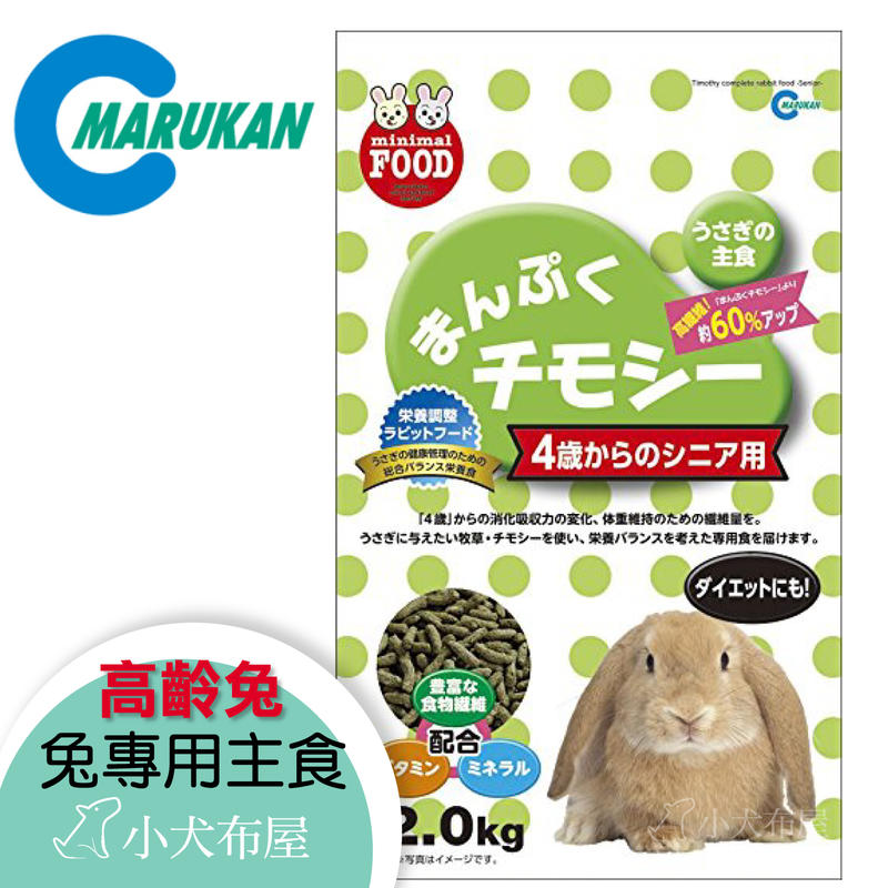 ☆小犬布屋【日本Marukan】高齡兔專用主食《MR-830高齡兔 2kg》提摩西牧草為主原料的室內兔子專用飼料