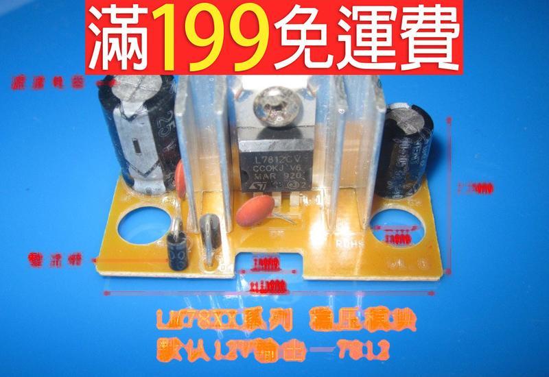滿199免運LM7812穩壓模塊/12V穩壓模塊/12V穩壓板/L7812CV DC 電源板 15A 230-01947
