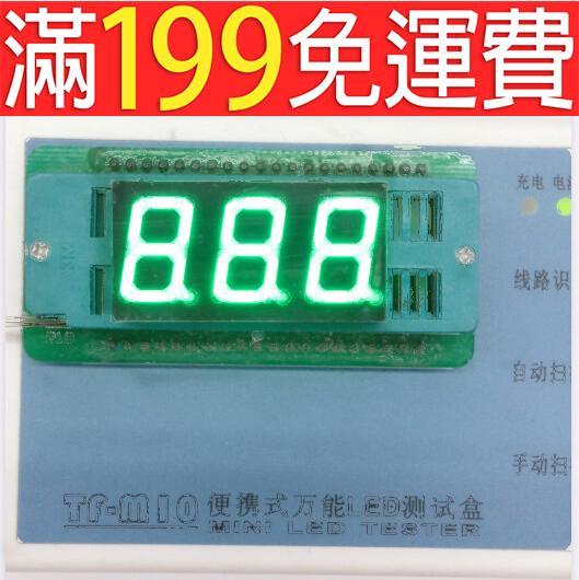 滿199免運訂貨056英寸 數碼管 三位 5631A/BH 高亮翠綠色 共陽/共陰 230-04757