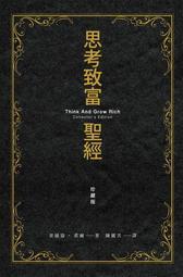 《度度鳥》思考致富聖經珍藏版│世潮出版│拿破崙.希爾│全新│定價:350元