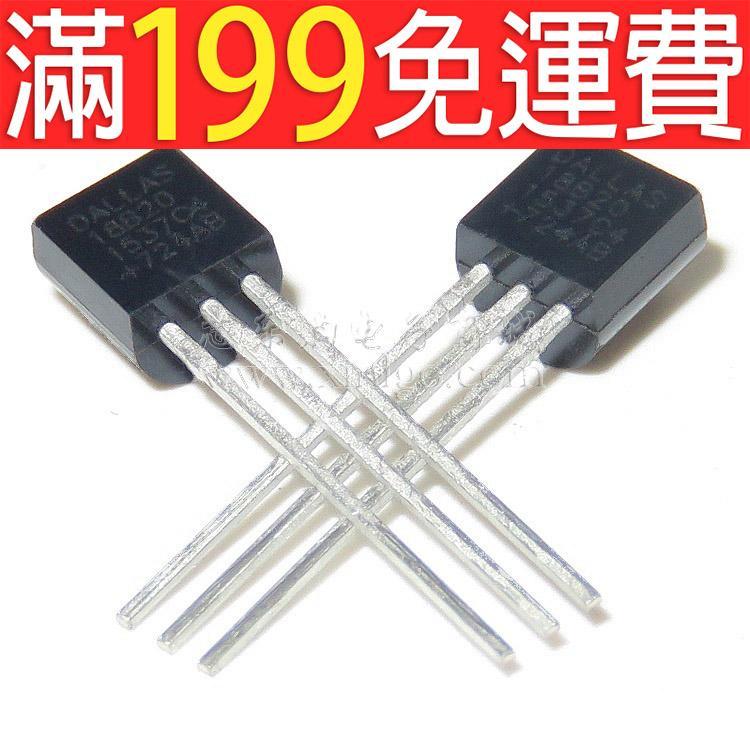 滿199免運DS18B20 直插TO-92 美信 可編程數字溫度傳感器 [原裝正品] 230-01530