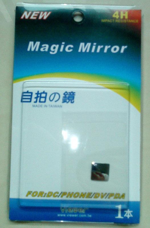 自拍鏡~獨家 正方形11MM放大版:適用:數位相機/手機/DV/免運費