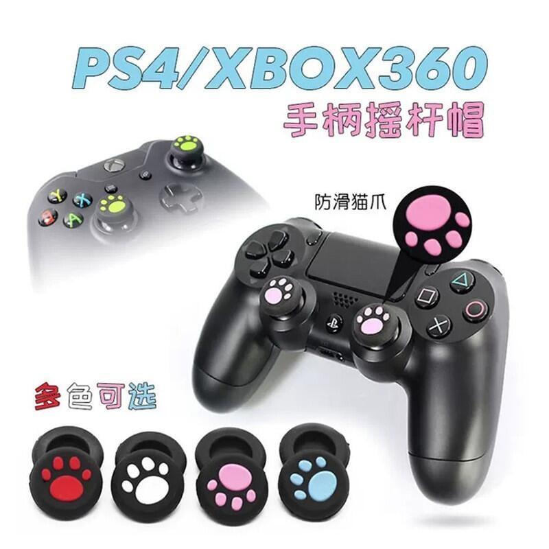 台灣現貨 PS4/XBOX/SWITCH PRO 貓爪 造型 搖桿 手把 貓掌 蘑菇頭 保護套 防滑套 良值二代可用