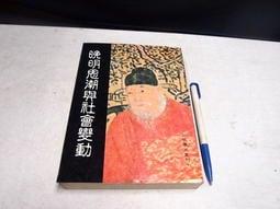 【考試院二手書】《晚明思潮與社會變動》│弘化文化│淡江大學中文系│七成新(B11I52)