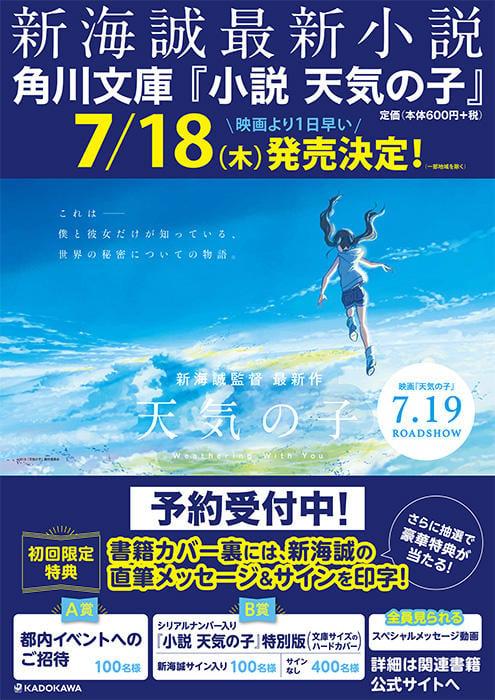 [現貨]新海誠 天氣之子 日文原文小說 初回版(封底有複製簽名)(你的名字