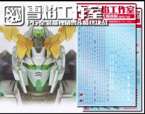 [現貨 男友 情人節 禮物] 雪焰 PG 1/60 獨角獸 報喪 全裝備獨角獸 攻擊自由 攻擊 能天使 RX-78 MK