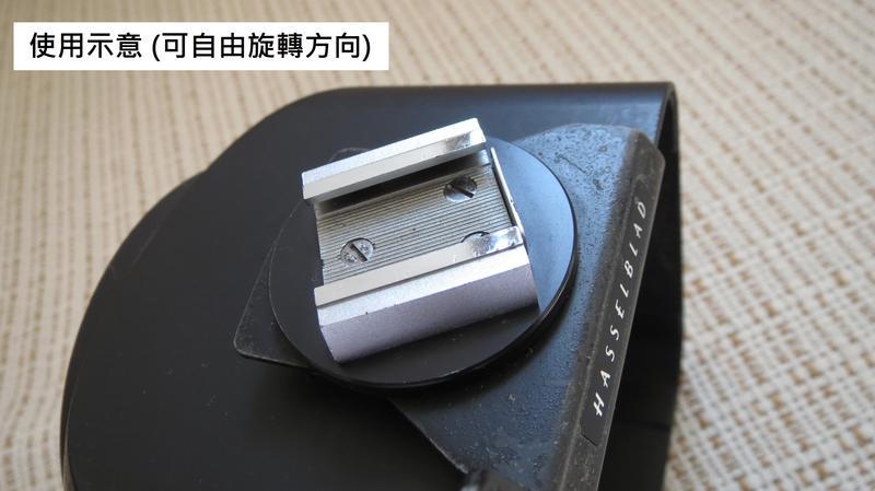 哈蘇 Hasselblad 原廠冷靴座 (遮光罩專用)