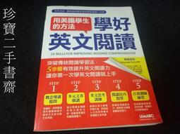 【珍寶二手書齋3B34】《用美國學生的方法學好英文閱讀》(有小冊子光碟)9789866051715│希伯崙編輯部