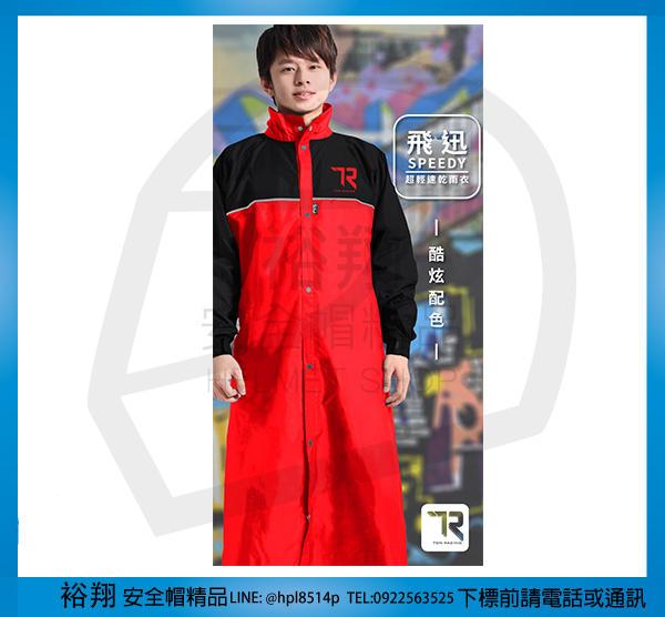 《裕翔》雙龍牌 飛迅超輕速乾雨衣 EU4333 前開 拉鍊按扣 有內裡 台灣素材 紅色