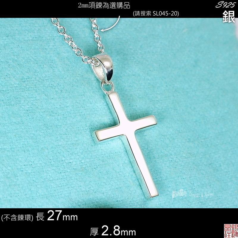 ✡925銀✡十字架墜子✡方桿✡27mm長✡不含項鍊✡ ✈ ◇銀肆晶珄◇ SLpd013-27