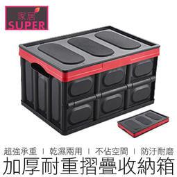 【24H出貨】30L 耐重加厚 摺疊收納盒 折疊收納箱 置物盒 折疊箱 摺疊箱 儲物箱 收納盒 居家 汽機車用品