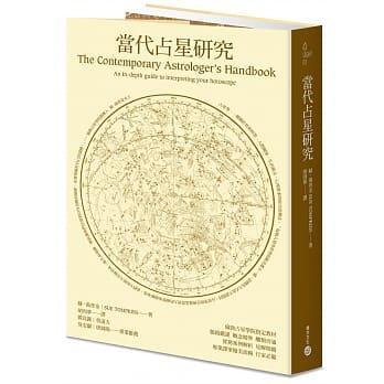 【佛化人生】現貨 當代占星研究