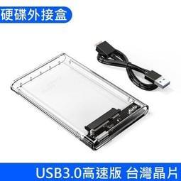 台灣晶片 ORICO  2.5 吋硬碟盒 支援6tb 硬碟外接盒 usb3.0 高速usb 2139u3 硬碟 外接硬碟