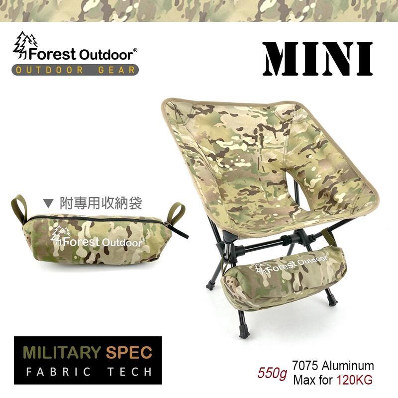 極輕550g【愛上露營】迷你戰術椅Forest Outdoor Multicam 美軍迷彩月亮椅 CP戰術折疊椅 登山