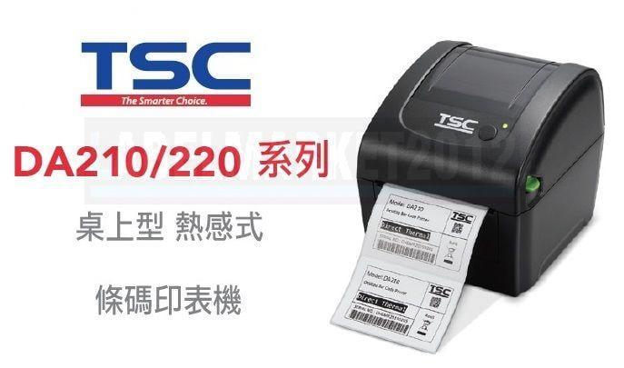 條碼超市 TSC DA210 桌上型 熱感式 條碼標籤機 ~全新 免運~ ^有問有便宜^