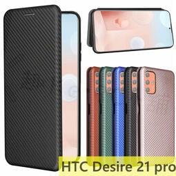 送膜 HTC Desire 21 Pro 5G 新款雙面碳纖維紋 掀蓋式 磁吸支架 時尚皮套 超薄軟硅膠防摔 插卡手機套