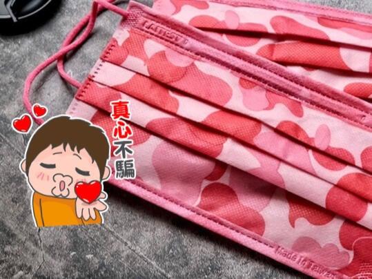 萊潔粉紅迷彩防塵口罩50入1盒/粉迷彩/粉色迷彩/紅色迷彩