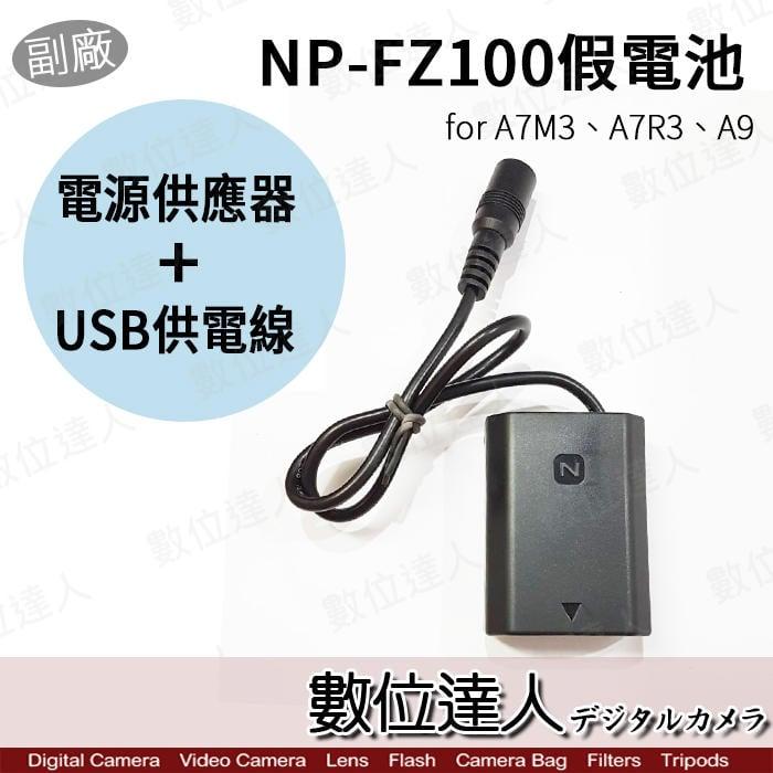 【數位達人】副廠 SONY NP-FZ100 假電池 USB+AC電源供應器 外接電源線 / A7M3 A7R3 A9