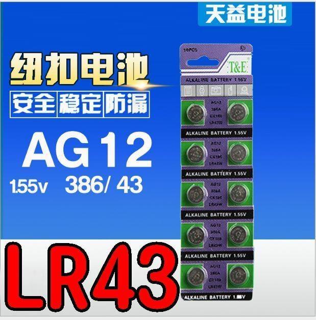 天益牌AG12/386A/CX186/LR43W/L1142/301/LR43/186/RW34/301鈕扣電池1.5V