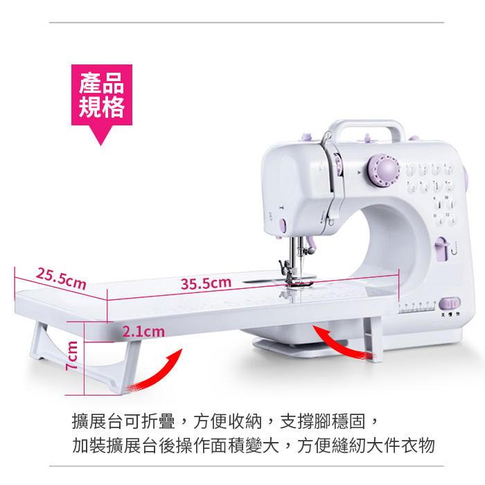 【傻瓜批發】(505擴展台)505/505A電動縫紉機-通用擴展台/工作台/操作台- 板橋現貨