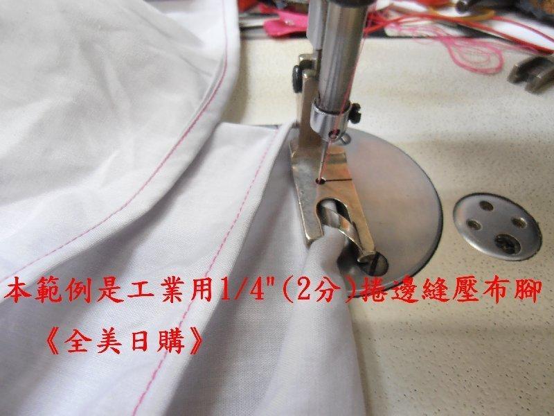 拼布材料兄弟juki勝家三菱工業用縫紉機平車壓布腳 三折捲邊縫壓布腳